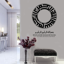 Fashion Wall Sticker Bismillah Kufic Islamic Art Decals Religion Bedroom Livingroom Poster Mural LY1837