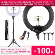 Кольцевая лампа RL-21 диаметром 54 см с пультом, сумкой-чехлом и усиленным штативом 210 см. Bluetooth-пульт в подарок!