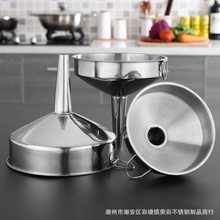 Stainless steel funnel no magnetic thickening belt filter screen oil leakage kitchen accessories funnel small funnel