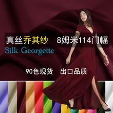 Шелковые ткани для платьев, блузок, свадебной одежды метр чистый Шелковый жоржет GGT 90 цветов, высокое качество