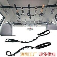 Регулируемая Автомобильная штанга, автомобильная фиксирующая лента, удочка, повязка, ткань, портативная удочка, автомобильная полка для хранения