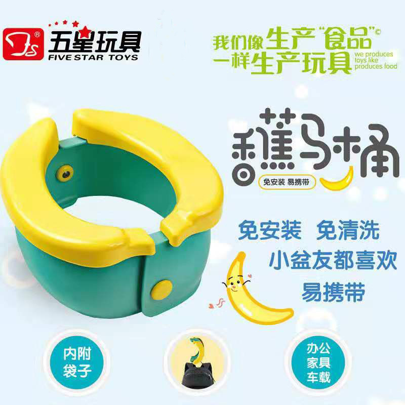 Hot Selling Toilet For Kids Cartoon Banana Folding Hole-Cleaning Children Car Mounted Chamber Pot Urinal