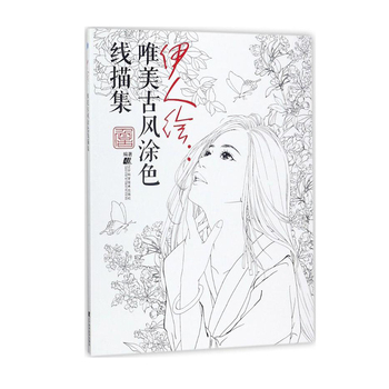 Chinese coloring book line pencil sketch drawing textbook Chinese ancient beauty drawing book Adult art color painting book 208 page chinese colored pencil landscape painting art book color lead painting introduction color lead painting tutorial book
