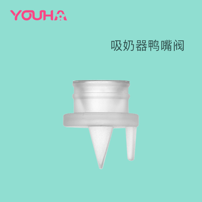 YOUHA Breast Pump Fittings Duckbill Valve Breast Pump Valve 8004 8005 8006 For Accessories
