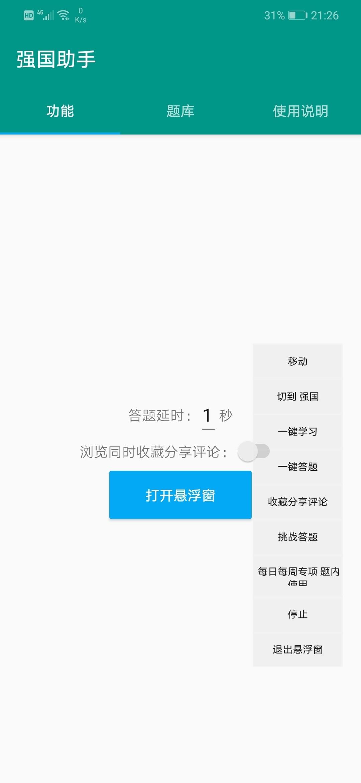 【7.2紧急修复】强国助手2.14修复闪退学习辅助脚本