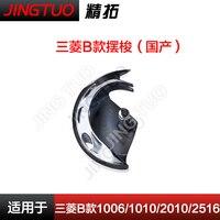 FOR Mitsubishi 1006 1010 0804 2010 B computer prototype set shuttle moon eyebrow needle car accessories