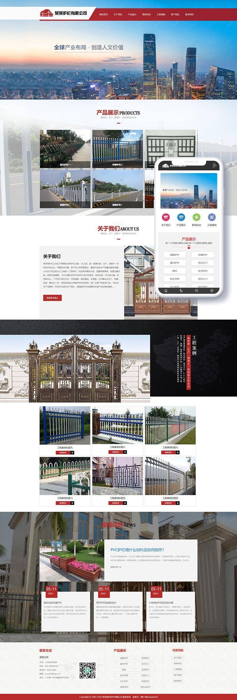 道路护栏交通设施类网站织梦模板模板(带手机端)