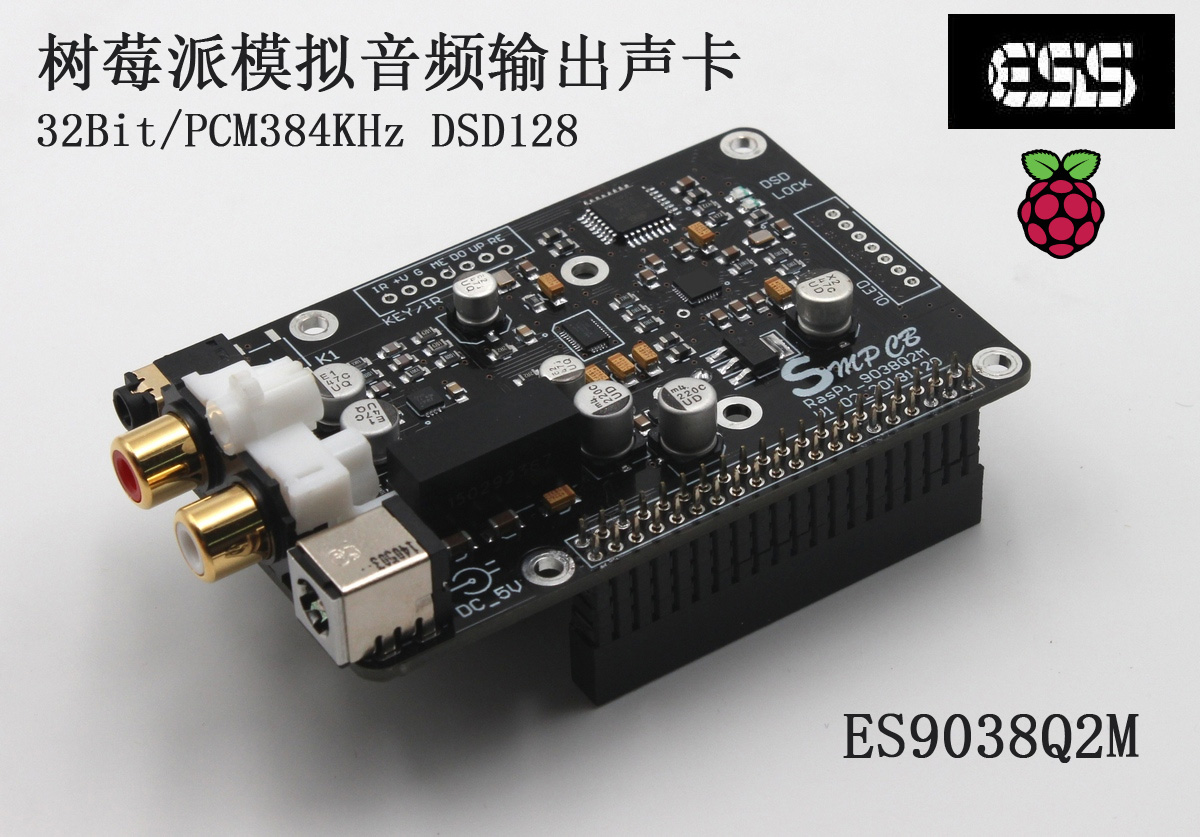 R38 ES9038 Q2M Digital Network Player Raspberry Pi DAC I2S 384K DSD 128