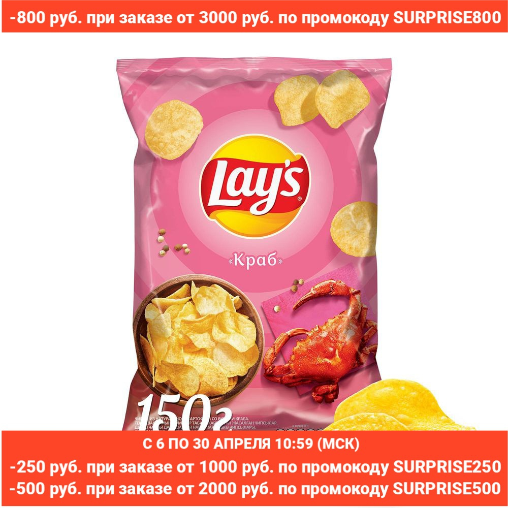 Чипсы Lay's краб, 150 г|Чипсы, фруктовые Чипсы|   | АлиЭкспресс
