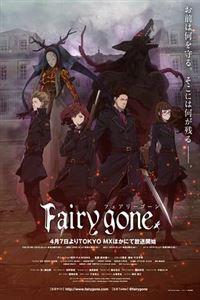 Fairy gone第二季[更新至21]