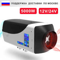 Calentador de coche 5KW 12 V/24 V aire calentador diesel aparcamiento calentador con Control remoto Monitor LCD adecuado para meseta