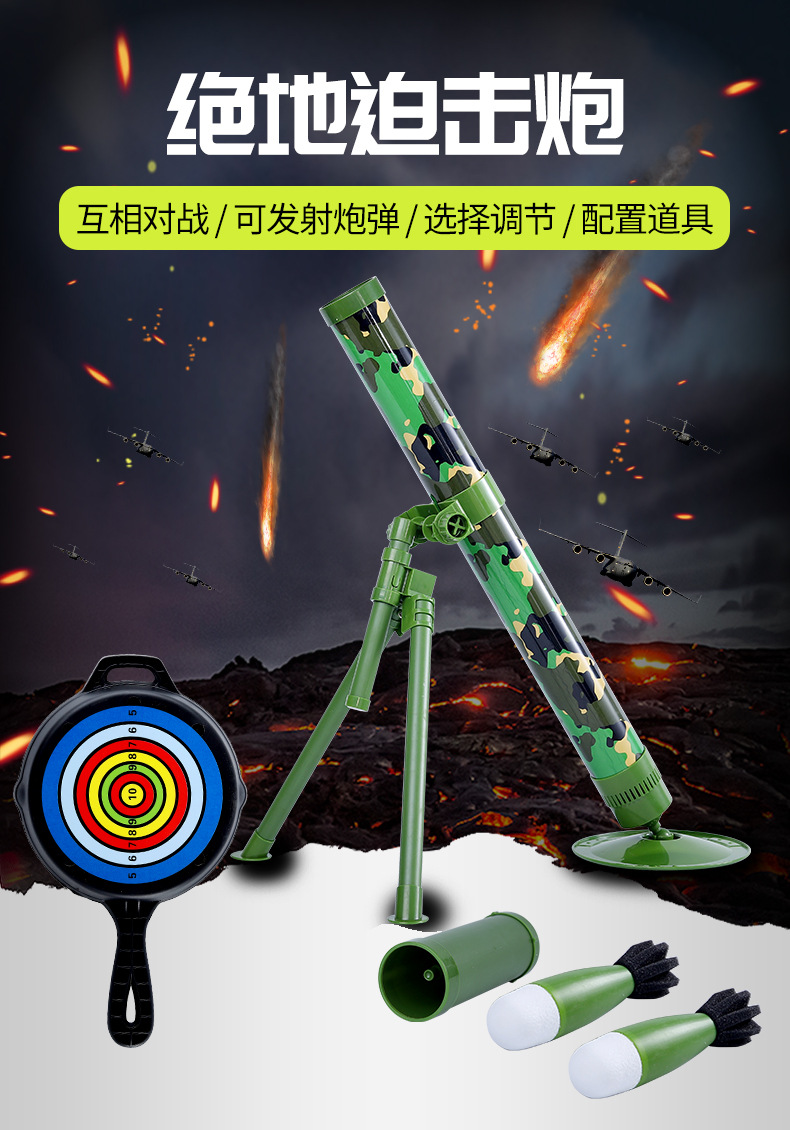 Sound and Light Jedi Mortar Can Launch Rocket Rocket Shooting Simulation Military Model Jedi Survival Chicken Toy Children Toys