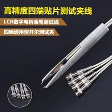LCR digital bridge connecting line universal four terminal test line SMD patch test clip Kelvin test pen tweezers
