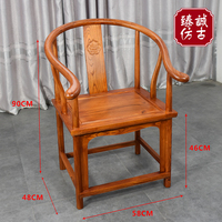 Retro Chinese Palace Chair Ming and Qing Chinese Chair Solid Wood Executive Officer Chair Antique Circle Chair