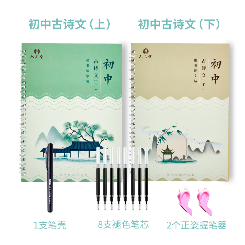 2pcs/set  Junior High School Student Groove Calligraphy Copybook For Children Exercises Calligraphy Practice Book Libros