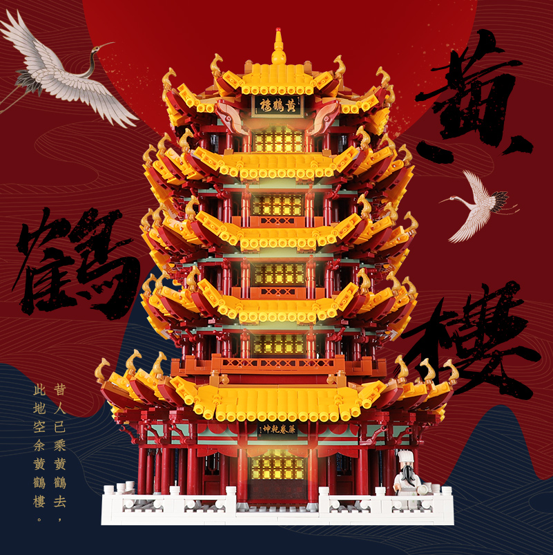 In stock XB01024 6794Pcs China Street View Series Yellow Crane Tower Building Blocks Bricks Kids Toys Christmas Gift 1