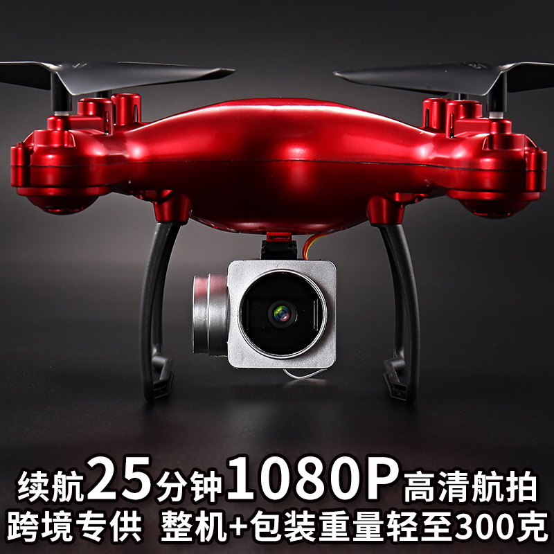 Unmanned Aerial Vehicle Profession High-definition Aerial Photography Ultra-long Life Battery Set High WiFi Real-Time Image Tran