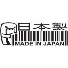 PLAY COOL MADE IN JAPAN Funny Car Sticker Automobiles Motorcycles Exterior Accessories Vinyl Decals for Bmw Audi Ford JDM(China)