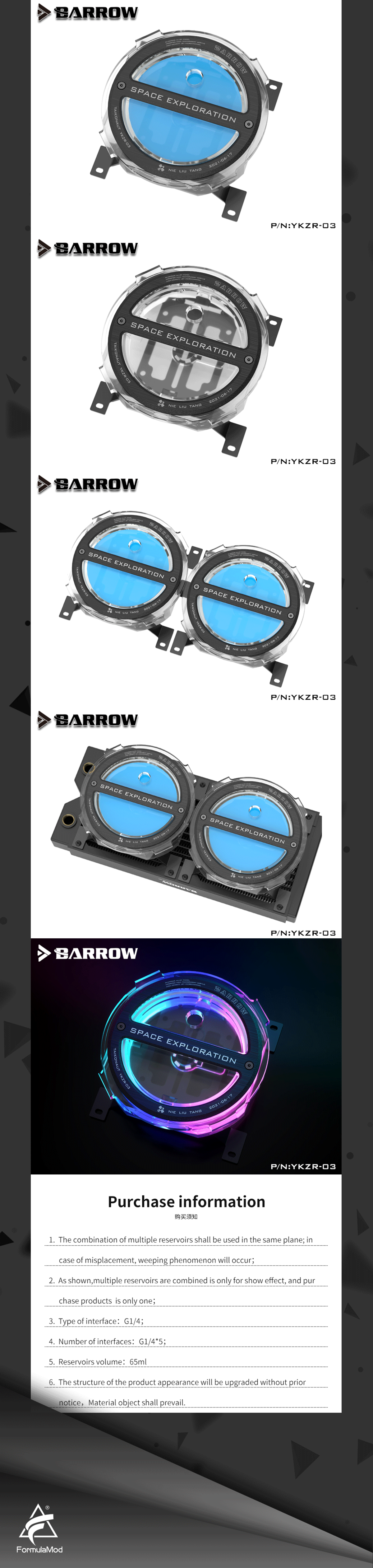 """Barrow Reservoir YKZR-03 Combined Split Space Exploration Reservoir Acrylic G1/4""""Thread 65ML Capacity Water Cooling System"""