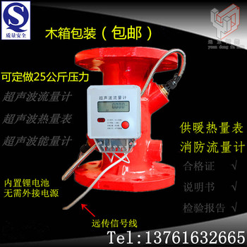 Ultrasonic Flow Meter / Central Air Conditioning Energy Meter / Flow Meter Ultrasonic Heat Meter Heating Calorimeter