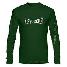 2019 Summer Brand Casual Funny Cotton Short I Am Russian (IM Russe)Cheap T Shirt Design