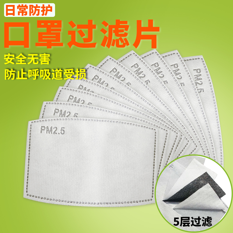 PM2.5 Filter  Mask Women's Children Anti-Dust Anti-fog Haze Exhaust Activated Carbon Disposable Filter  Mask Men's