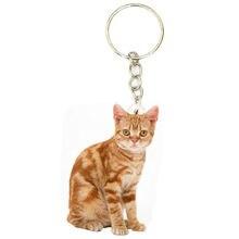 Брелок для ключей домашних животных милый подарок мужчин и женщин