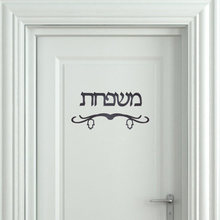 Custom Hebrew Door Sign Acrylic Mirror Wall Sticker Israel Personalized Custom Name Plate Home Decor House Moving Favor(China)