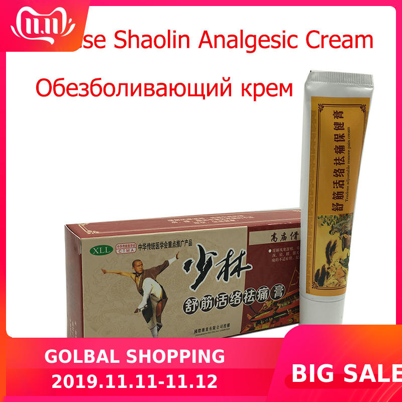 3pcs Chinese Shaolin Analgesic Cream Suitable For Rheumatoid Arthritis/ Joint Pain/ Back Pain Relief Analgesic Balm Ointment