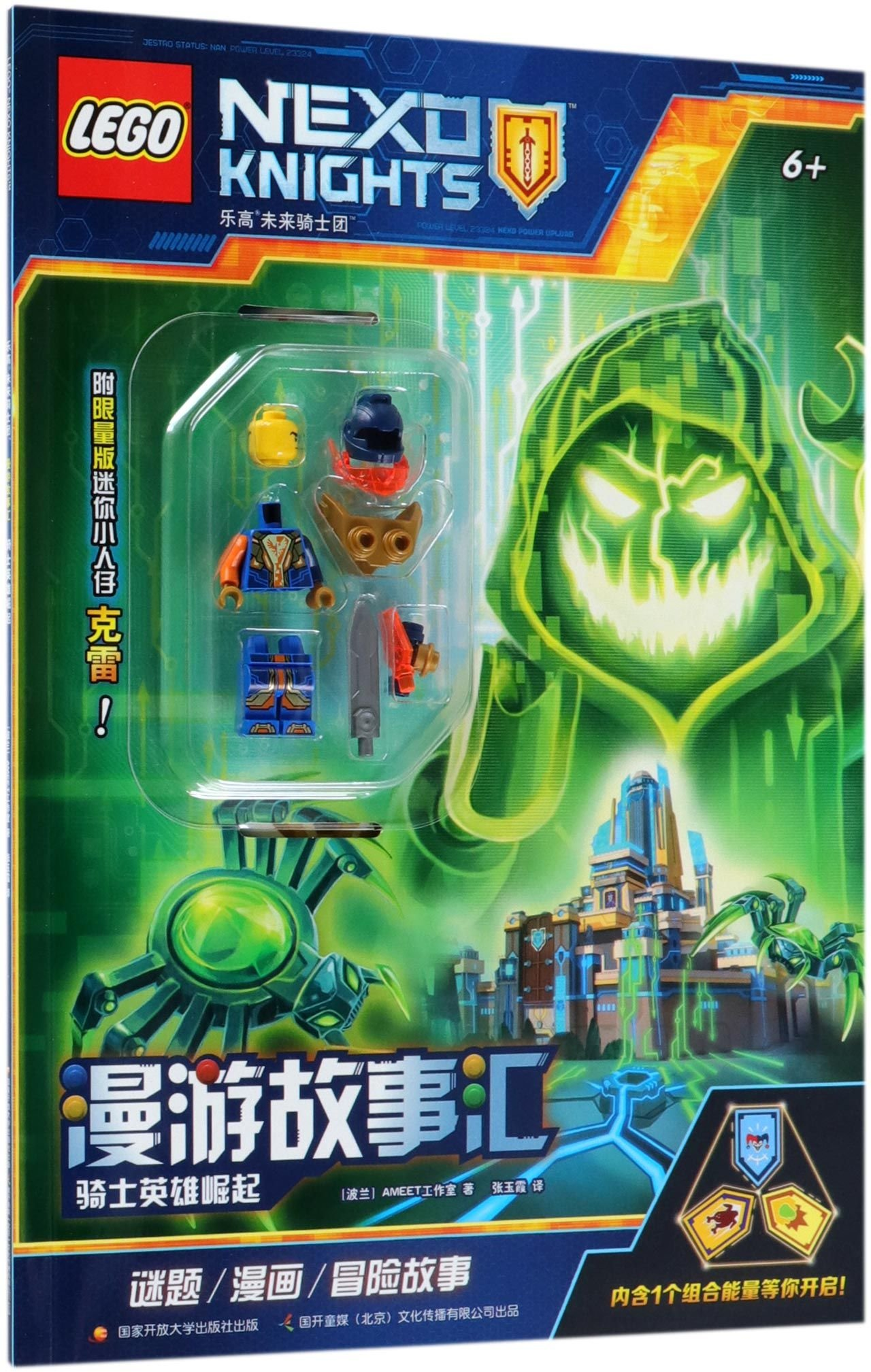 Lego Nexo Knights (6+) (Chinese Edition)