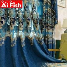 Европейские Синие королевские роскошные шторы для спальни кофейные