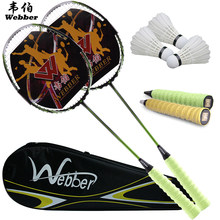 15% 2017 WEBBER professional 2 pieces of ultra light carbon badminton racket with 3 shuttlecock and 1 backpack badminton set(China)