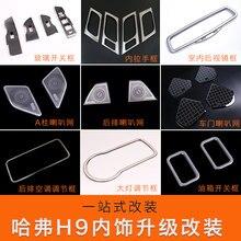 Dla Great Wall Haval H9 2015-2020 stal nierdzewna/ABS Chrome wewnętrzna klamka do drzwi pokrywa uchwytu Car Styling Accessorie