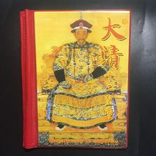 Moeda de prata, yuan de prata dos doze imperadores da dinastia qing terno
