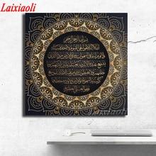 Alcorão árabe islâmico caligrafia arte pintura diamante imagem da parede 5d strass bordado pintura mosaico casa decoração do quarto