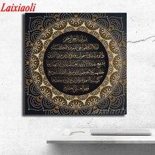 Quranic 이슬람 아랍 서예 예술 다이아몬드 그림 벽 그림 5d 라인 석 자 수 그림 모자이크 홈 침실 장식