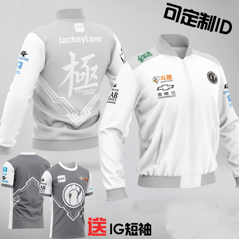Ig team uniform hero clothing alliance chicken eating men's and women's jackets and bodysuits can be customized ID e-racing suit