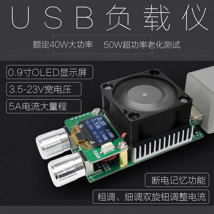 USB Load Constant Current Electronic Load Charger Charging Head Charging Treasure Detection Test Instrument Aging Discharge