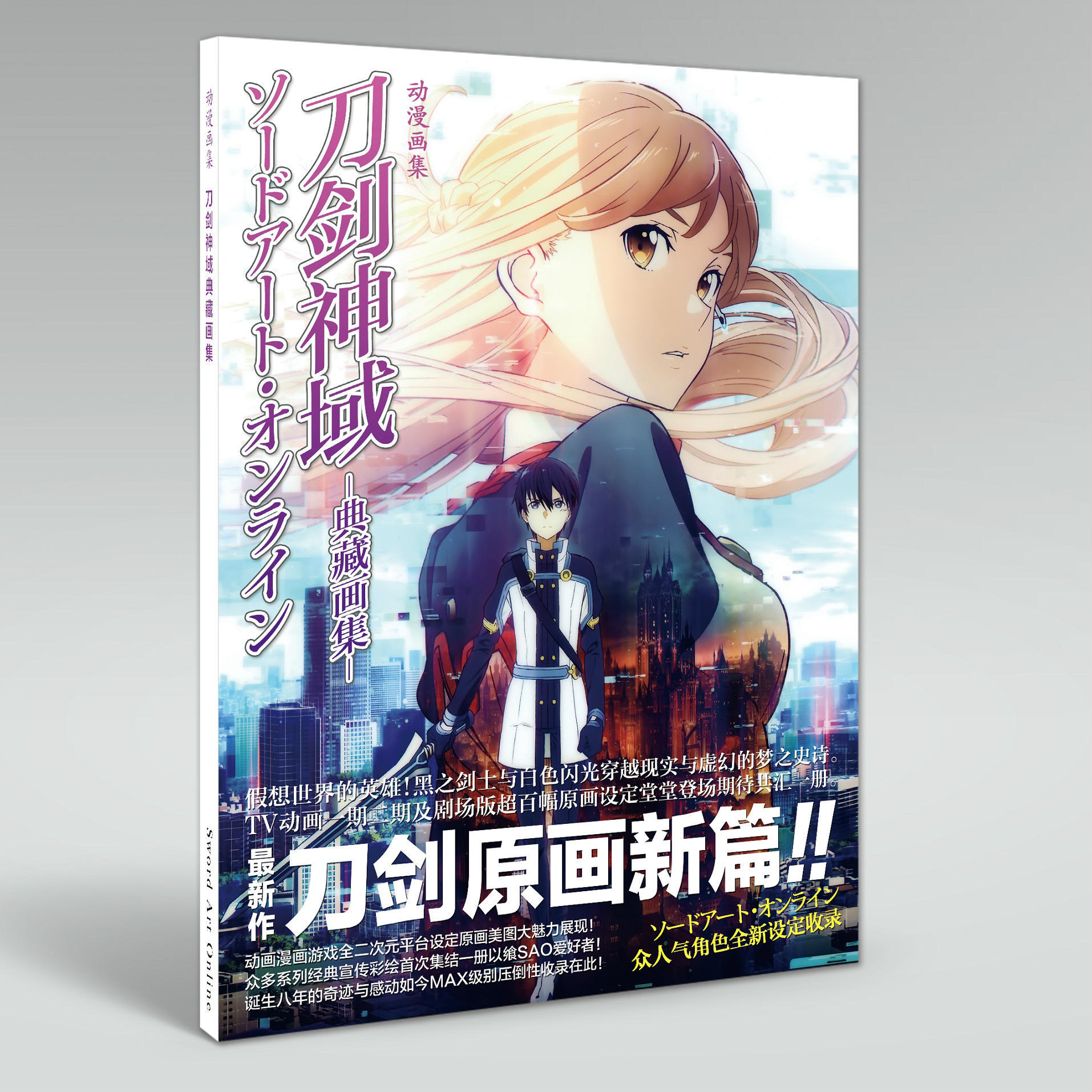 Sword Art Online SAO Colorful Book Art Book Collection Color Illustratio Paintings Anime Artbook