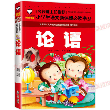 The Analects Of Confucius With Pinyin / Kids Children Early Educational Book For Age 7-10