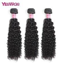Yeswigs, человеческие волосы, пряди, не Реми, 3 пряди, кудрявые локоны, бразильские волосы, волнистые пряди, натуральный цвет