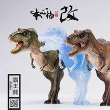Nanmu Studio – poupée de Collection, tyrannosaure Rex, dinosaure Alpha, animaux préhistoriques, mâchoire mobile, 1:35, en Stock