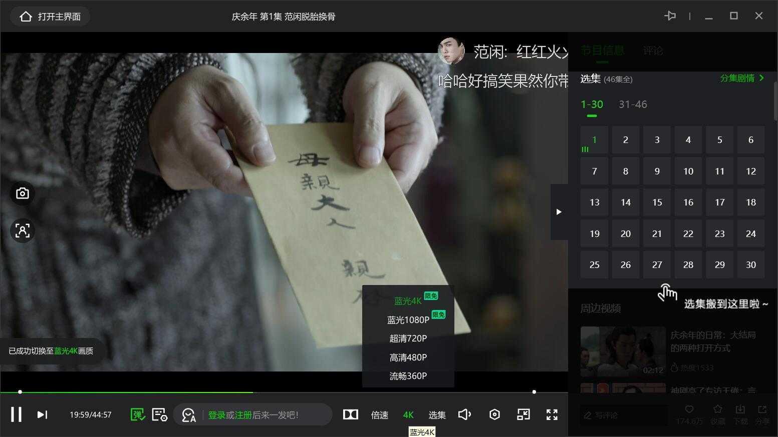 PC爱奇艺v7.5.110.1726绿色版