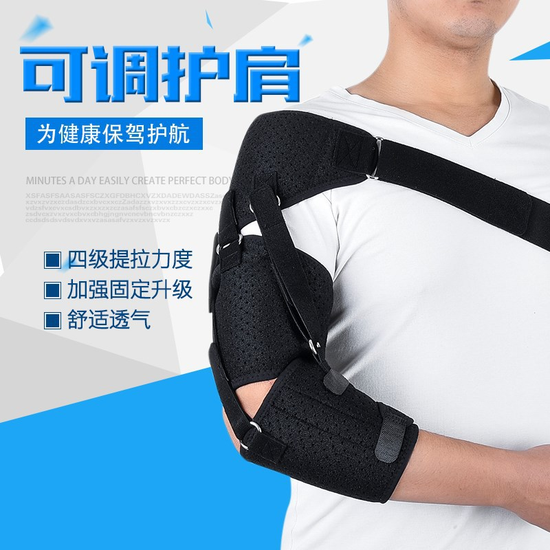 Hemiplegia Rehabilitation Shoulder Joint Pain Fixed Wrist Arm Protective Clothing Nursing Drag Shoulder Support Arm Fracture Sho