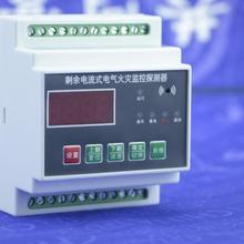 Остаточный ток тип Электрический пожарный детектор контроля пожарной сигнализации цифровой рельс тип 1 сопротивление 1
