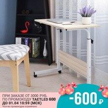 Передвижные компьютерные столы для кровати регулируемый ноутбук стол прикроватный стол стабильные колеса стол для ноутбука 60*40 см
