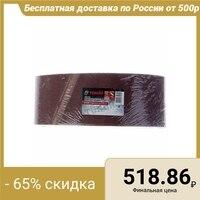 TUNDRA endless abrasive tape, on a fabric basis, 100 x 610 mm, P100, 10 pcs. 1875479