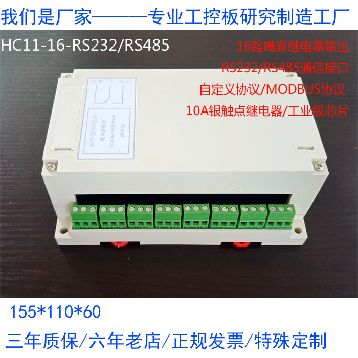 16-channel Serial Relay Computer Control Switch RS232 RS485 Control with Isolation