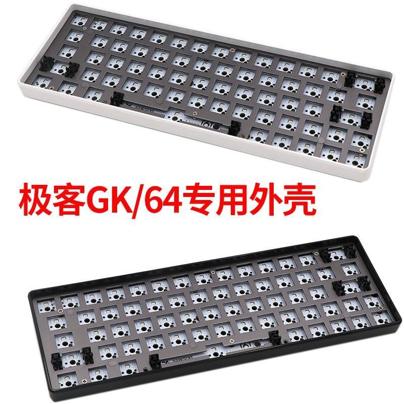 BGKP GK61/GK64 Black case White case mechanical keyboard diy shell