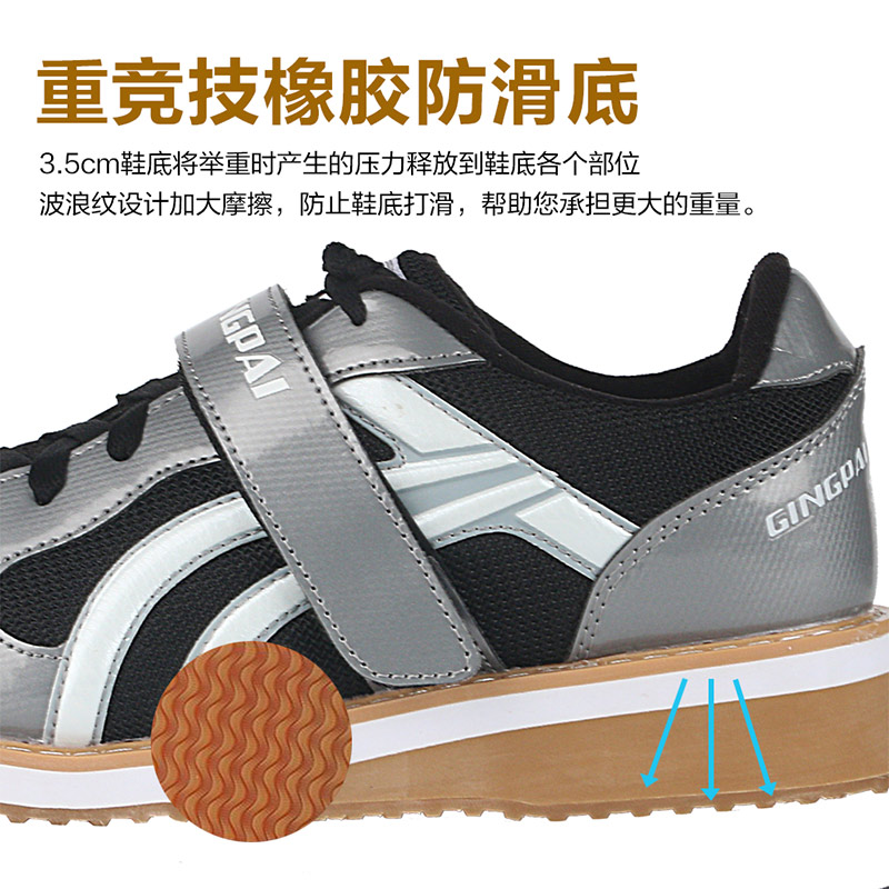 Adult weight lifting shoes